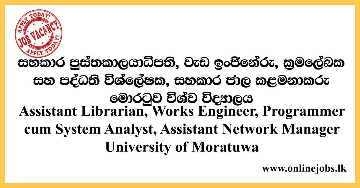 Assistant Network Manager - University of Moratuwa Vacancies 2020