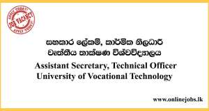Technical Officer - University of Vocational Technology Vacancies 2020