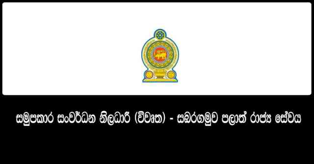 Cooperative Development Officer - Sabaragamuwa Provincial Public Service