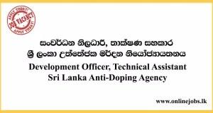Technical Assistant - Sri Lanka Anti-Doping Agency Vacancies 2020