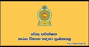 Inspector of Customs Exam Past Papers