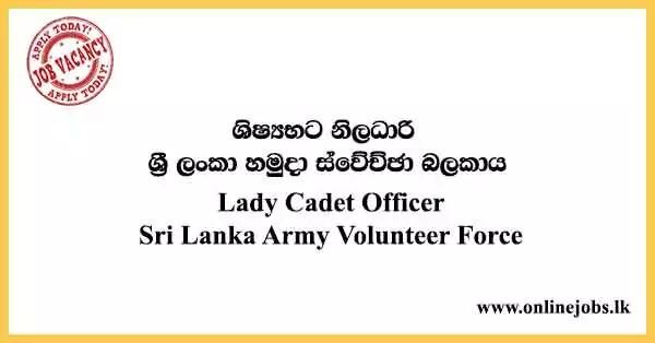 Lady Cadet Officer - Sri Lanka Army Volunteer Force Vacancies 2021