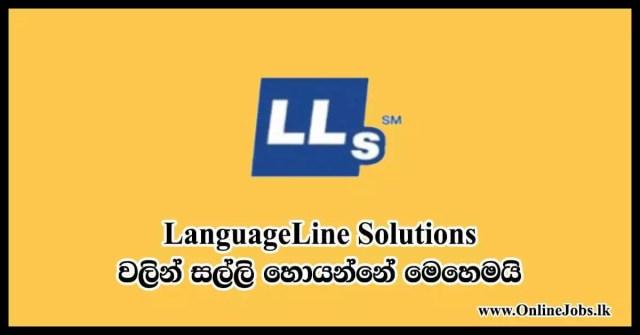 LanguageLine SolutionsLanguageLine Solutions