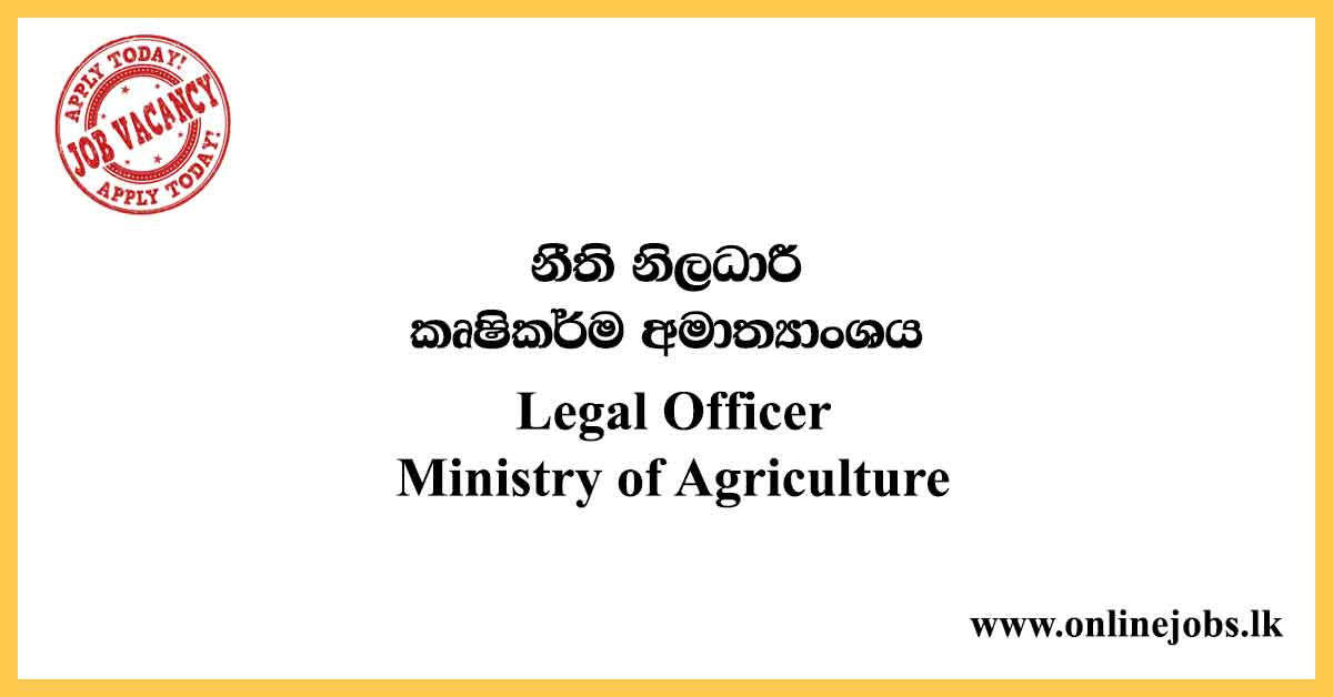 Legal Officer - Ministry of Agriculture Vacancies 2020