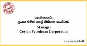 Manager - Ceylon Petroleum Corporation