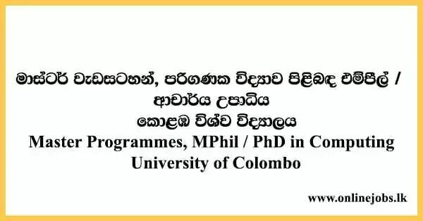 University of Colombo Courses 2021