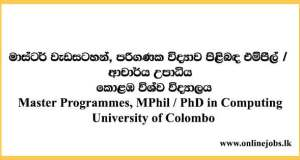 University of Colombo Courses 2021