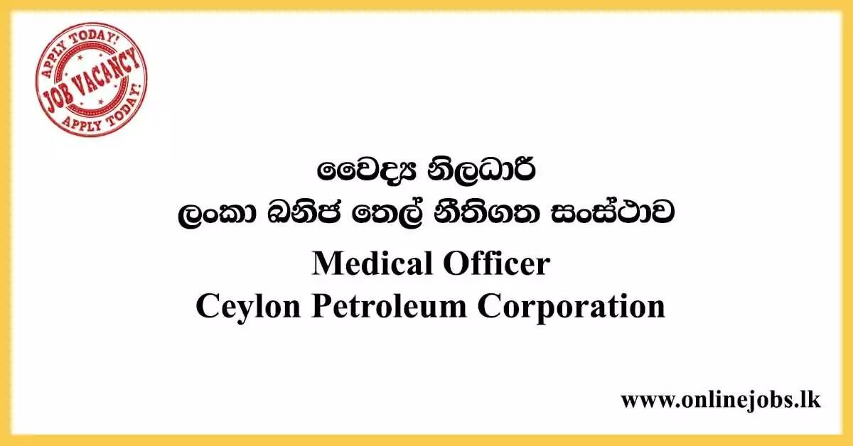 Medical Officer - Ceylon Petroleum Corporation Vacancies 2020