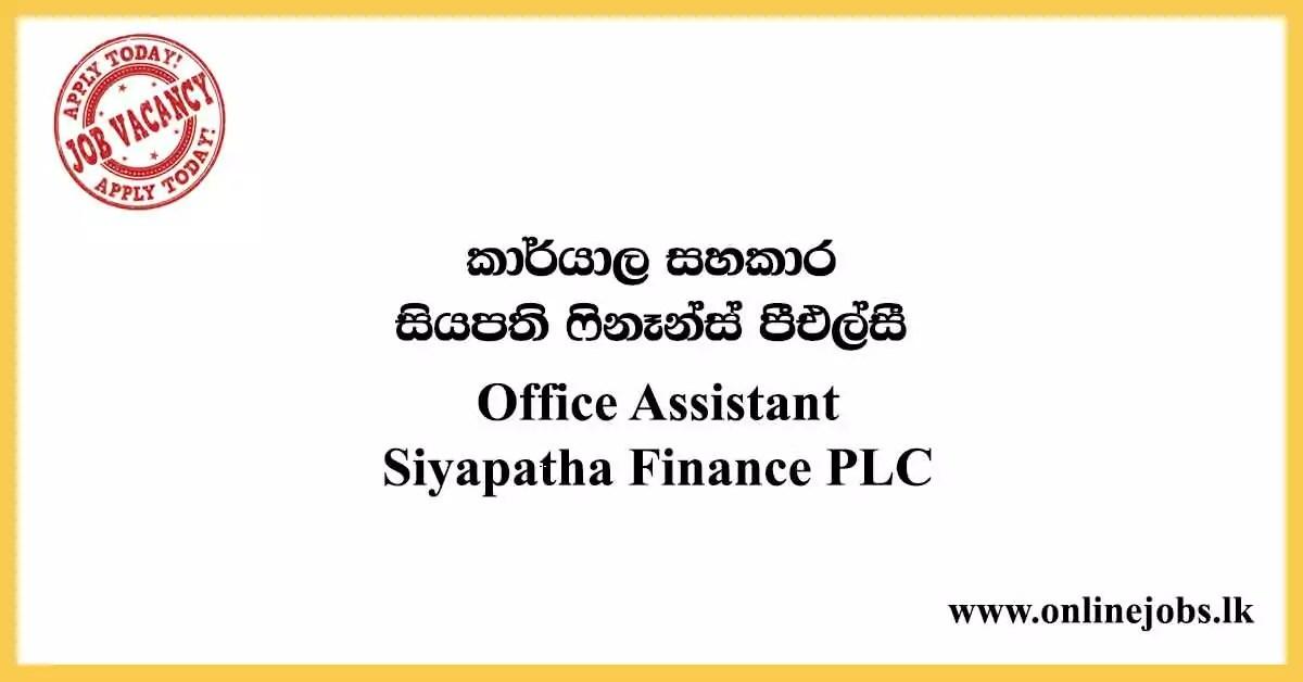 Office Assistant - Siyapatha Finance Vacancies 2020