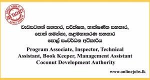 Management Assistant and More - Coconut Development Authority Vacancies 2020