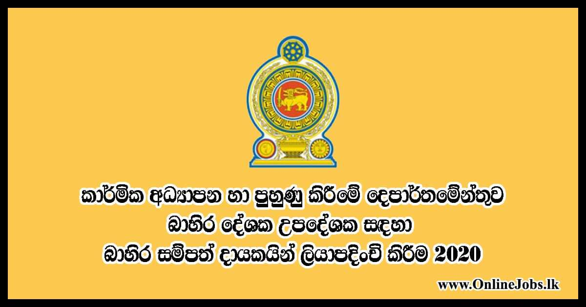 Registration of External Resource Persons as Lecturers