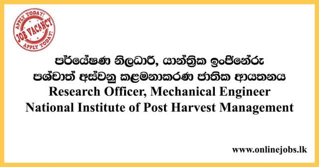 Research Officer, Mechanical Engineer National Institute of Post Harvest Management (NIPHM Vacancies )