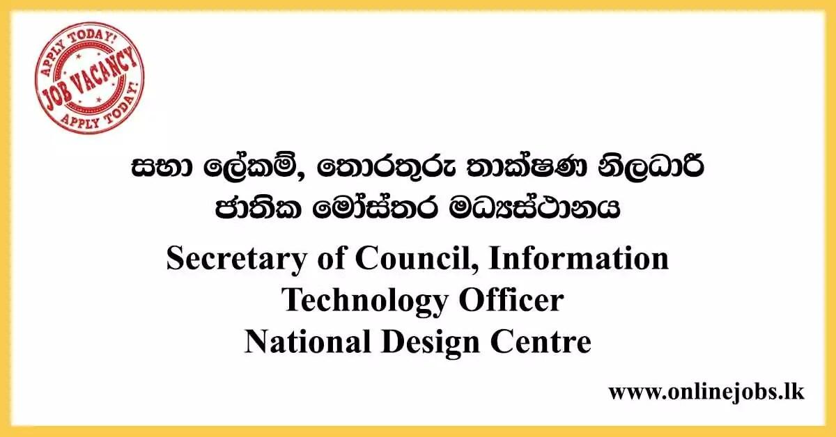 Technology Officer - National Design Centre Vacancies 2020