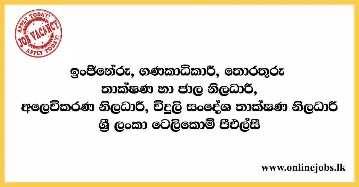 Telecommunication Technical Officer - Sri Lanka Telecom PLC Vacancies 2020