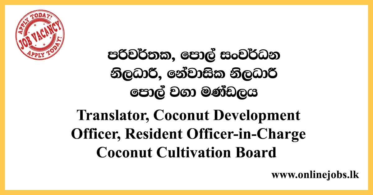 Officer - Coconut Cultivation Board Vacancies 2020