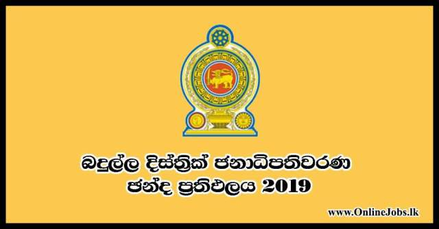 badulla district president election Result 2019