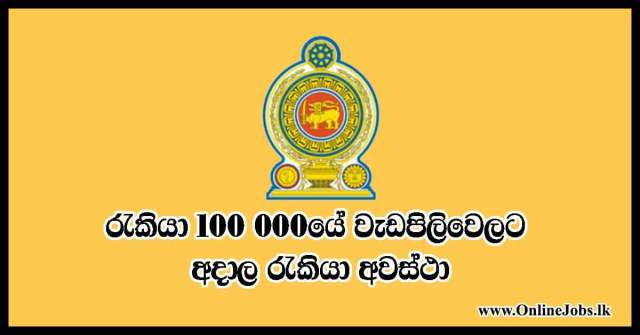 New Government 100,000 Jobs