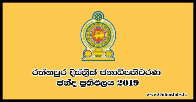rathnapura district president election Result 2019