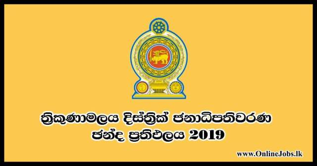 trincomalee district president election Result 2019