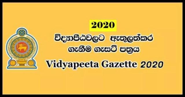 vidyapeeta-diploma-enterence-gazette2020