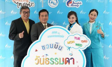 """Bangkok Airways and TAT launch """"Bangkok Airways Happy Weekdays"""" Campaign"""
