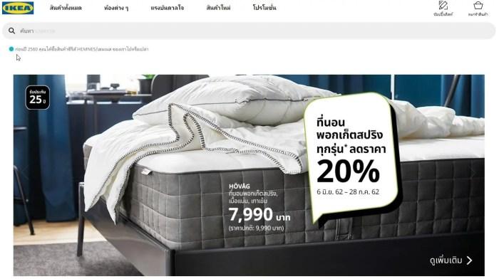 Ikea eröffnet ersten Online-Shop Thailand