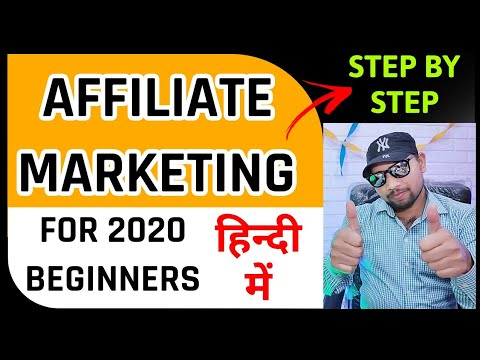 Affiliate Marketing For Newbies in 2020 In Hindi | Affiliate Marketing| Make Money Online In India
