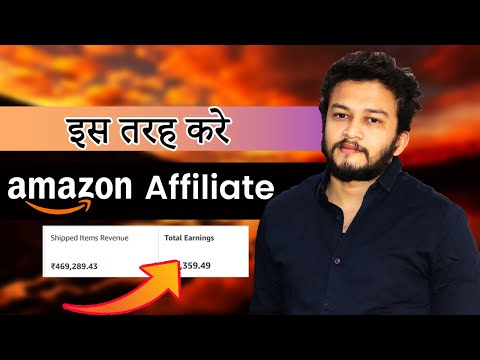 Possess Affiliate Marketing Admire This And Possess Cash From Amazon Sitting At Residence || My Affiliate Earnings