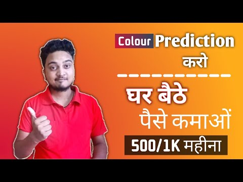 Prediction sport earning Money | earning app 2021 | easy solutions to kind money on-line