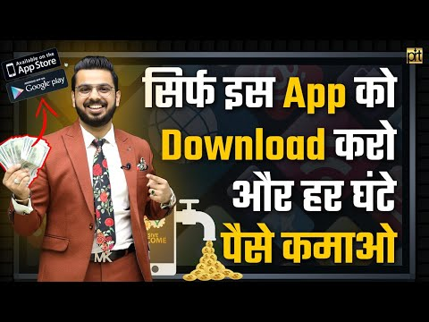 Easy strategies to Develop Money From Cell Telephone? | Develop On-line Income with out Investment | Handiest Earning App