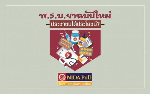 nida poll