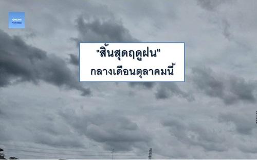 end rain