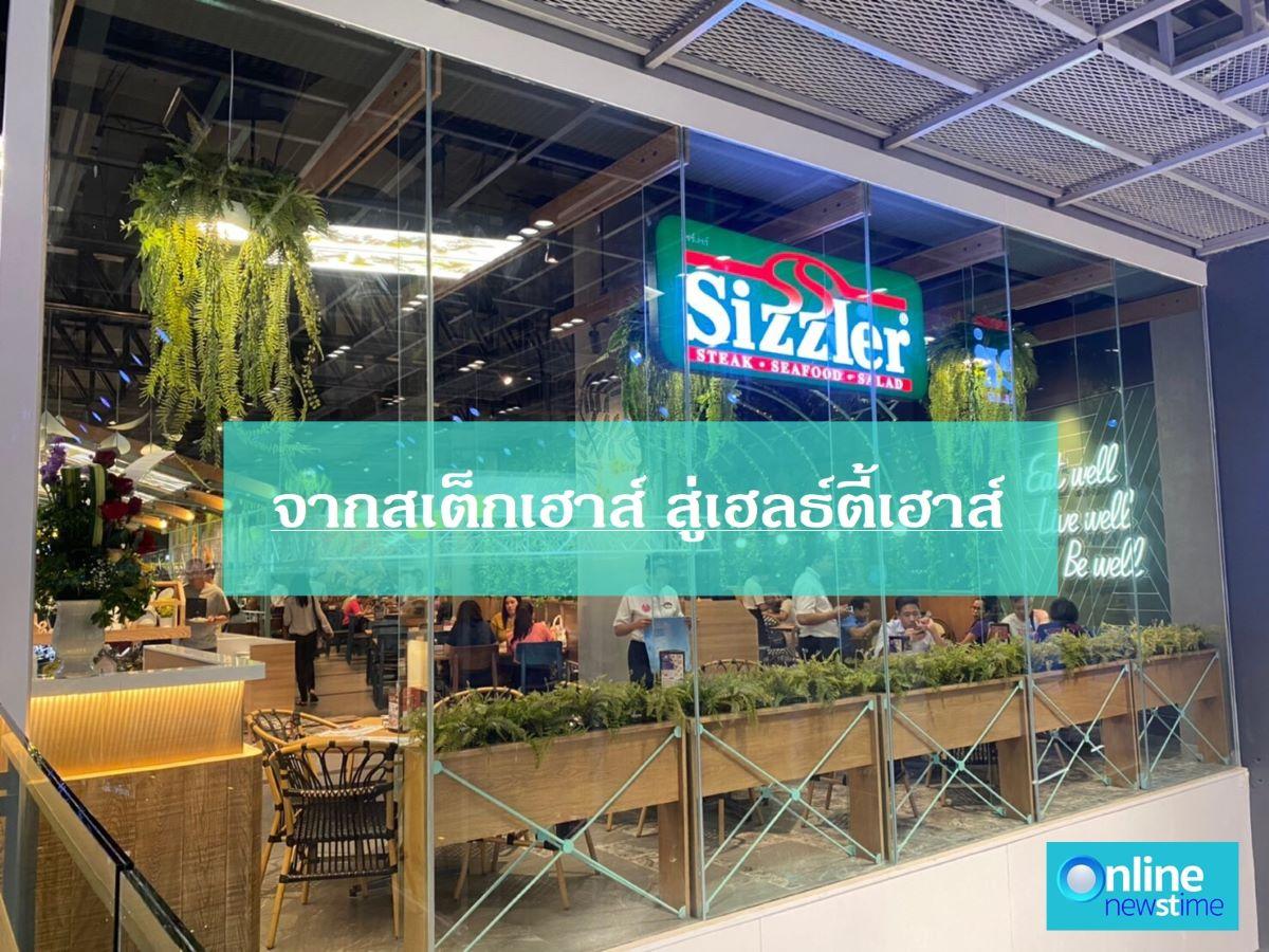 Sizzler 2Go_2020