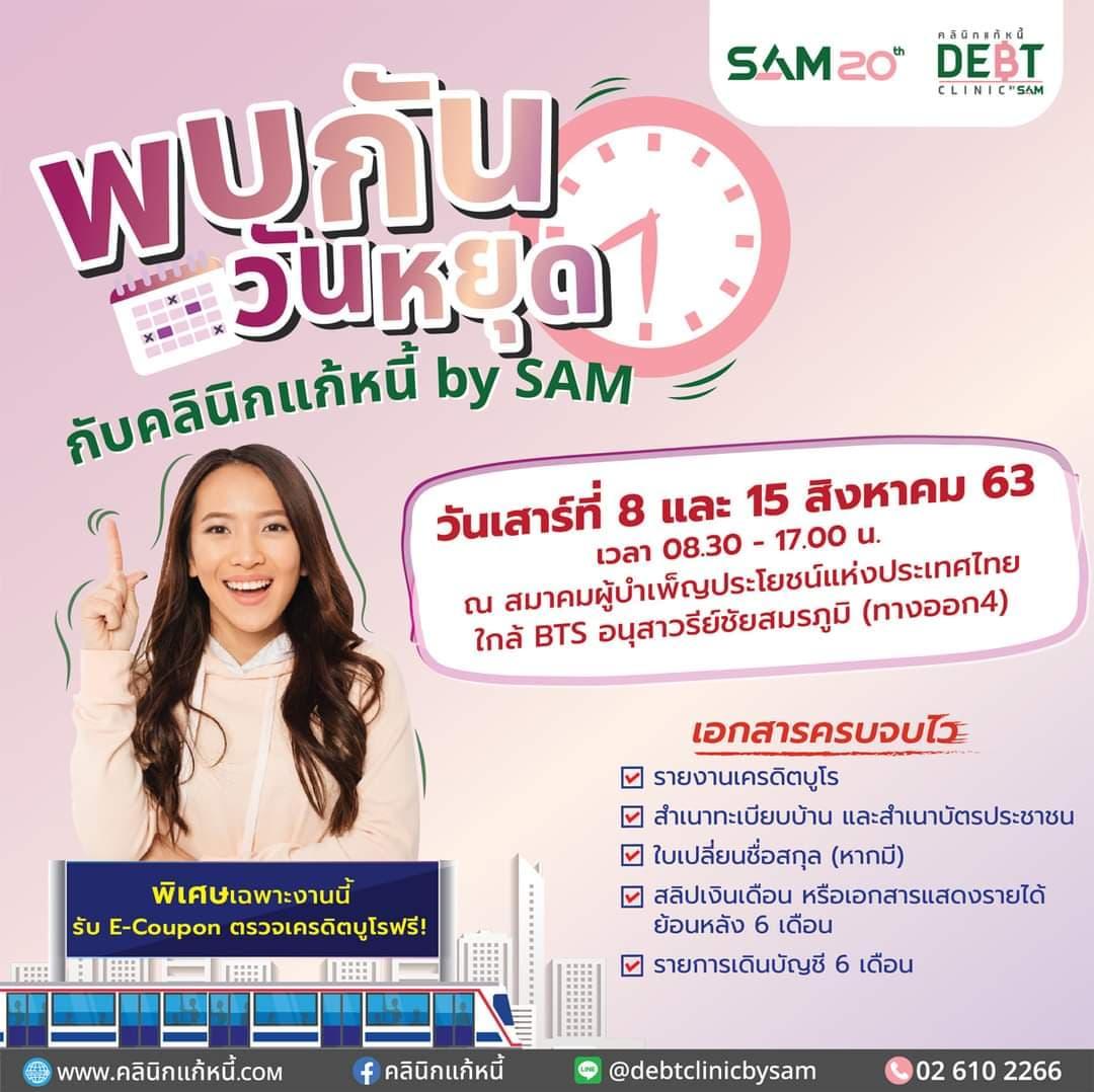 sam06082020