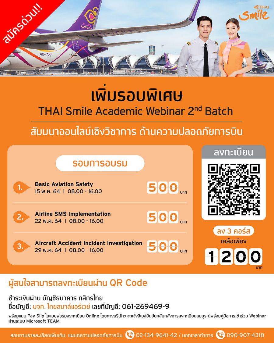 thai smile Academic6052021