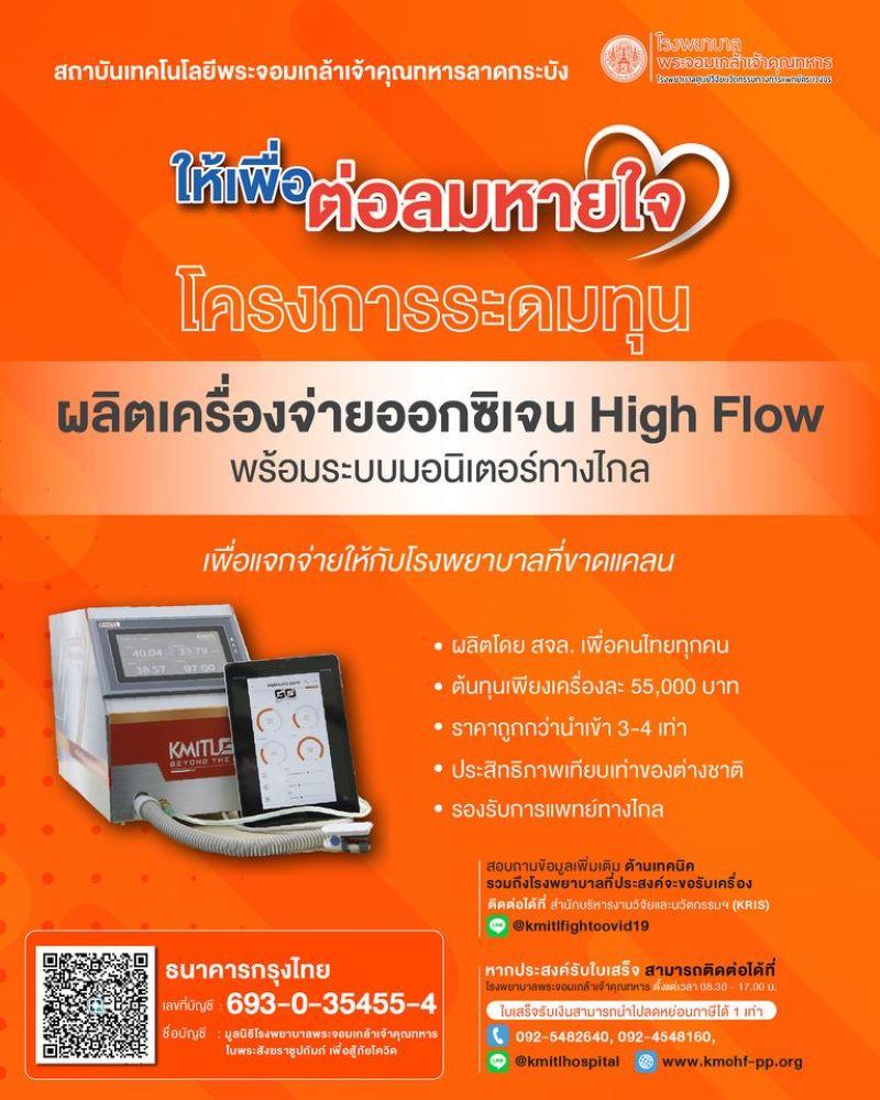 High Flow kmc2