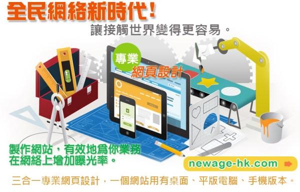 網頁設計,網頁設計報價,香港網頁設計,Web Design