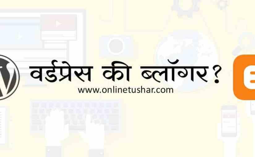 wordpress-vs-blogger-marathi