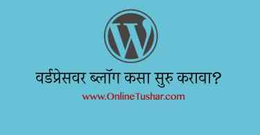 how-to-start-blog-on-wordpress-in-marathi