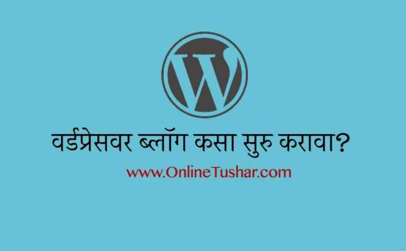 how-to-start-blog-on-wordpress-in-marathi
