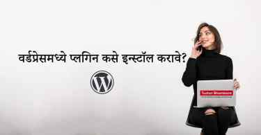 how-to-install-wordpress-plugin-marathi
