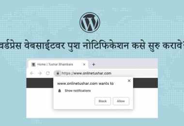 push-notification-on-wordpress-website-using-onesignal