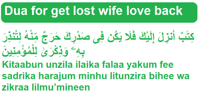 dua for get lost wife love back