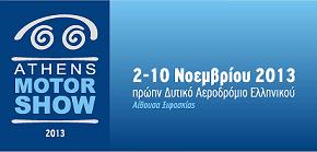 Athens Motor Show 2013