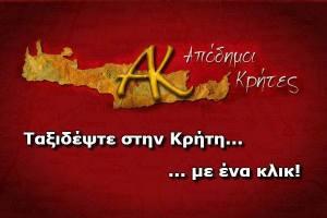 Απόδημοι Κρήτες