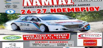 Οι συμμετοχές του Rally Λαμίας 2016