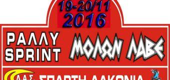 Οι συμμετοχές του Rally Sprint Μολών Λαβέ 2016