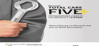 Προνομιακές τιμές για service από τη Renault