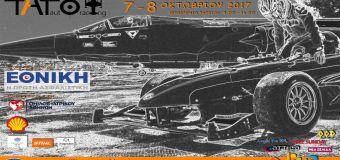 1ος Αγώνας Πανελληνίου Πρωταθλήματος Ταχύτητας Αυτοκινήτων 2017
