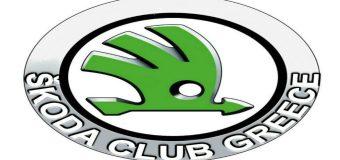 Διαμαρτυρία του Skoda Club Greece